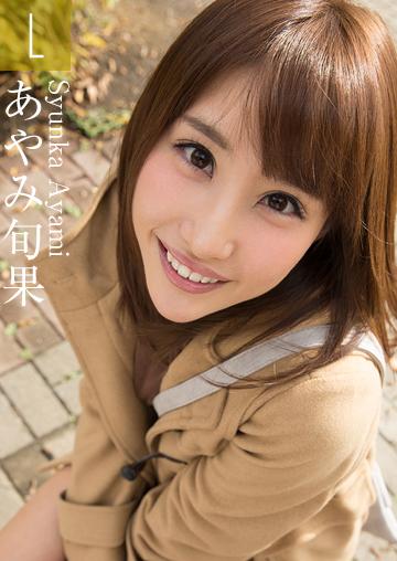 あやみ旬果(DVD)