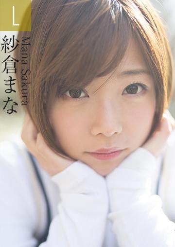 紗倉まな(DVD)